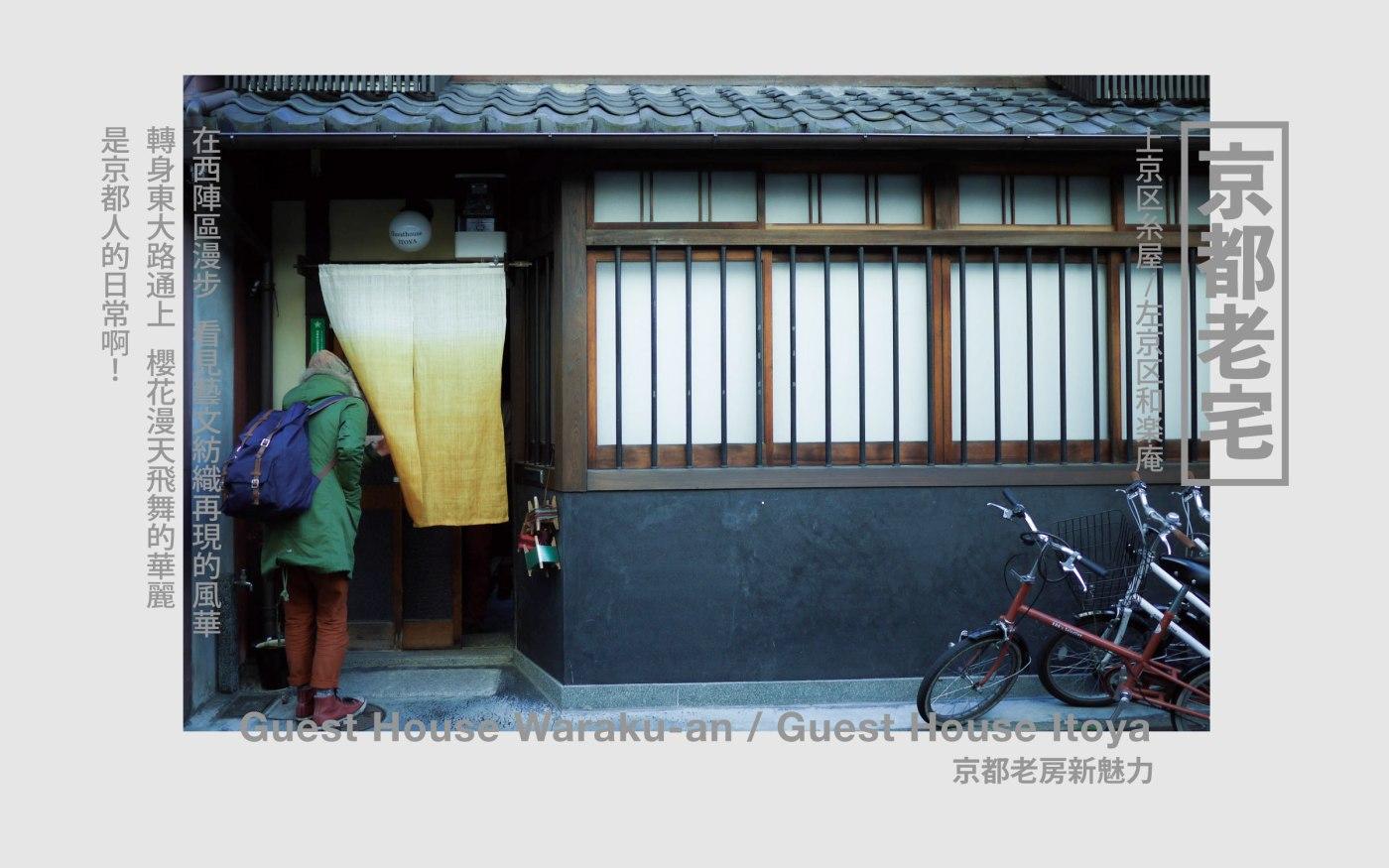 Kyoto_airbnb-01
