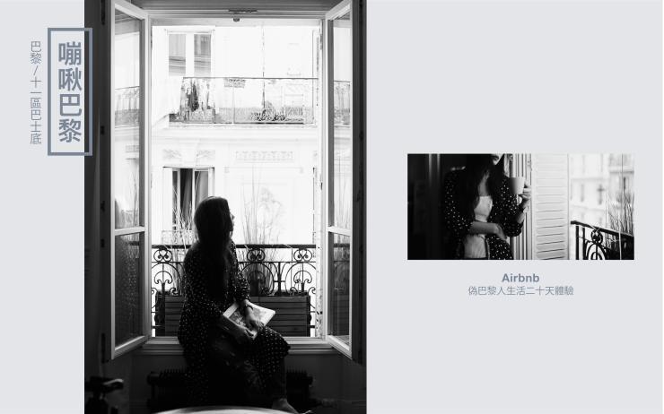 Paris-airbnb2-2